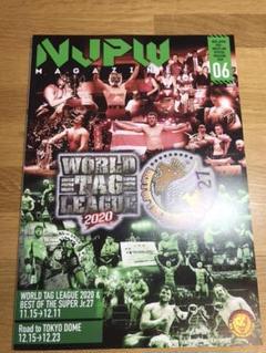 """Thumbnail of """"新日本プロレス パンフレット NJPWマガジン 2020"""""""