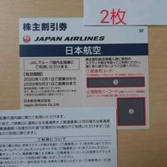 "Thumbnail of ""JAL株主優待券2枚"""
