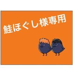 "Thumbnail of ""鮭ほぐし様専用ページ 7/29〜8/12まで取り置き"""