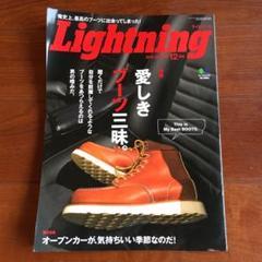 """Thumbnail of """"Lightning 愛しきブーツ三昧。"""""""