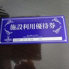 "Thumbnail of ""アクトス 施設利用優待券"""