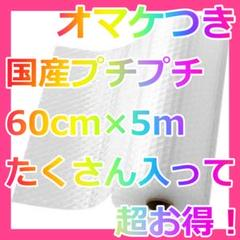 "Thumbnail of ""60㎝×5m プチプチ ぷちぷち 梱包材 緩衝材"""