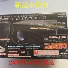 "Thumbnail of ""DVDプレイヤー搭載プロジェクター&地デジTVチューナーセット 新品未開封‼️"""