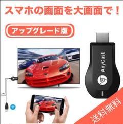 "Thumbnail of ""Anycast ドングルレシーバー HDMI 大画面 1080P 高画質 高速"""
