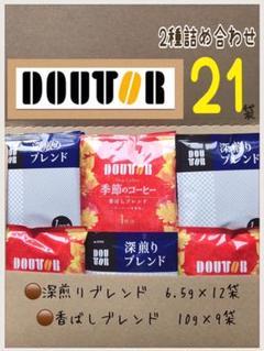 "Thumbnail of ""【DOUTOR Drip Coffee】ドトールドリップコーヒー 詰め合わせ"""
