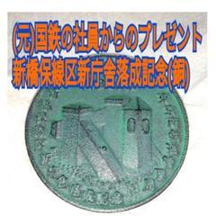 国鉄 レア 1985年12月 新橋保線区新庁舎 落成記念(青銅)東京商鉄道管理局