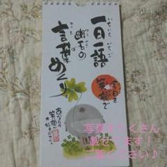 """Thumbnail of """"御木幽石さん 日めくりカレンダー"""""""