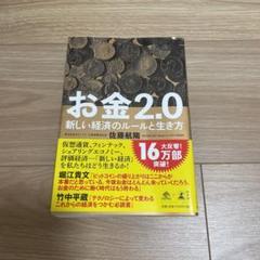 """Thumbnail of """"お金2.0 新しい経済のルールと生き方"""""""