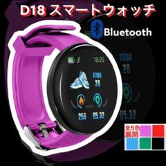 "Thumbnail of ""大人気 おすすめ D18 スマートウォッチ 腕時計 紫"""