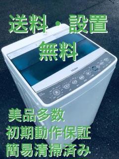 """Thumbnail of """"♦️EJ801B Haier全自動電気洗濯機 【2016年製】"""""""