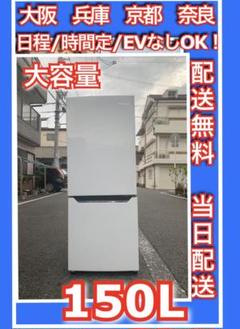 "Thumbnail of ""冷蔵庫 大阪 兵庫 京都 奈良 当日配送 洗濯機 150L 2ドア"""