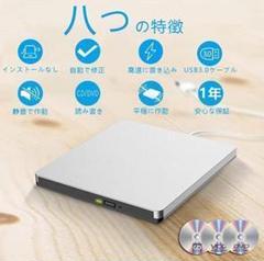 "Thumbnail of ""USB DVDドライブ 外付けポータブル CD 読取・書込 DVD±RW"""
