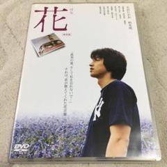 "Thumbnail of ""廃盤 花 特別版('02ビーワイルド/アーティストフィルム)"""