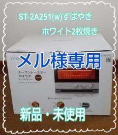 "Thumbnail of ""オーブントースターすばやきsiroca ST-2A251(W)"""