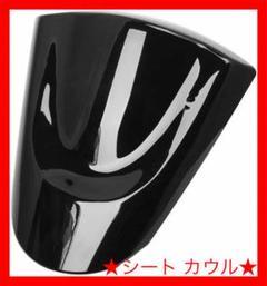 "Thumbnail of ""バイク リア シートカウル ABS樹脂製 17-20年 スズキ GSX250R用"""