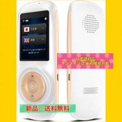 "Thumbnail of ""新品☆送料無料❗️最新❗️翻訳機 翻訳器 通訳 ワイヤレス Bluetooth"""