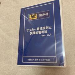 "Thumbnail of ""サッカー競技規則と実践的審判法ver. 3.1"""