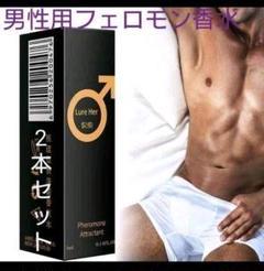 """Thumbnail of """"男性用 フェロモン香水 モテ香水 幸運の香水 4ml 2本セット"""""""