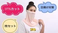 """Thumbnail of """"【2枚セット】99%UVカット☆フェイスカバー☆冷感マスク☆日焼け対策D"""""""