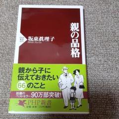 "Thumbnail of ""親の品格"""