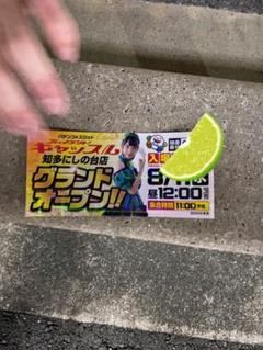 "Thumbnail of ""キャッスル知多 入場抽選券"""