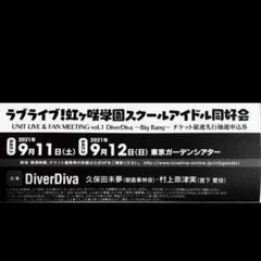 "Thumbnail of ""ラブライブ!虹ヶ咲学園スクールアイドル同好会 DiverDiva シリアル"""