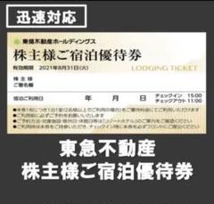 "Thumbnail of ""【送料無料】東急不動産ホールディングス 株主様ご宿泊優待券 1枚"""