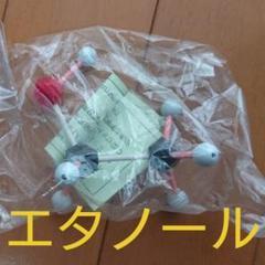 "Thumbnail of ""HGS分子構造模型 エタノール"""