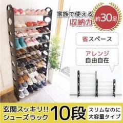 "Thumbnail of ""シューズラック 10段 シューズボックス 靴箱 アレンジ自由 スリム 新品"""