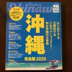 "Thumbnail of ""沖縄 完全版 2020"""