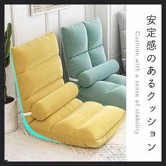 "Thumbnail of ""【値下げ☆レモンイエロー】座椅子 ソファ 座いす おしゃれ チェア"""