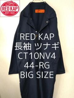 "Thumbnail of ""44 XL RED KAP レッド キャップ 長袖 ビッグ オールインワン"""