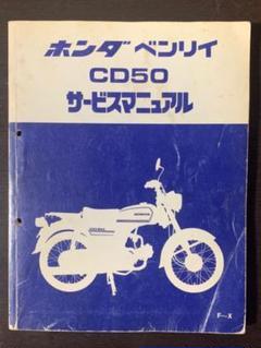 """Thumbnail of """"ホンダ ベンリィ サービスマニュアル CD50"""""""