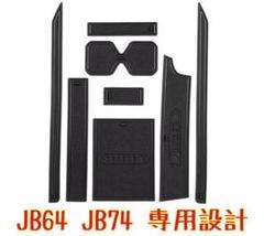 "Thumbnail of ""ジムニー JB64 JB74 専用設計 ラバーマット 滑り止め加工 黒 27"""