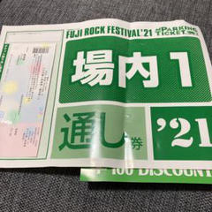"Thumbnail of ""フジロック場内1駐車券"""