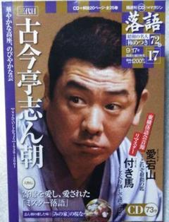 "Thumbnail of ""落語。昭和の名人。極めつき。古今亭志ん朝。CD付き。愛宕山。付き馬。将棋以外。"""