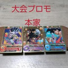"Thumbnail of ""スーパードラゴンボールヒーローズ 旧カードまとめ売り"""