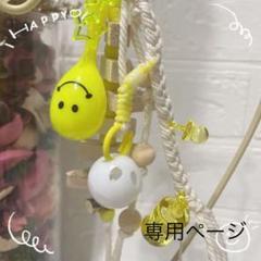 """Thumbnail of """"インコちゃん♥マラカスおもちゃ②"""""""