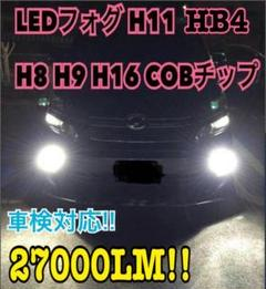"""Thumbnail of """"27000LM‼️HB4✨スーパーホワイト フォグランプ 最新LED搭載❗️"""""""