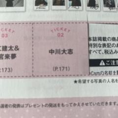 """Thumbnail of """"CanCam 中川大志 応募券"""""""