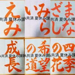 "Thumbnail of ""名前入り 解説付き300円  JA共済書道コンクール お手本 1枚   習字"""