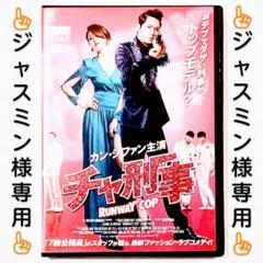 "Thumbnail of ""☝ジャスミン様専用☝チャ刑事 RUNWAY COP DVD☝ケース新品☝"""