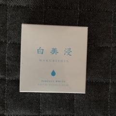 """Thumbnail of """"【新品】白美浸 化粧石鹸"""""""