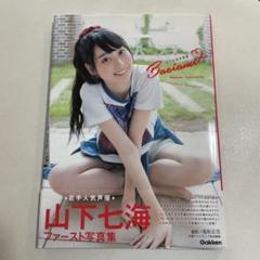 """Thumbnail of """"Baciami : 山下七海 写真集"""""""