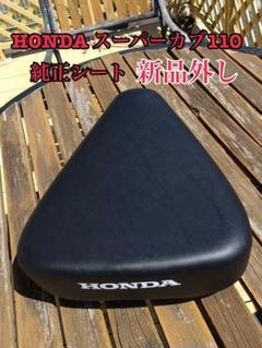 """Thumbnail of """"HONDA クロスカブ110 純正シート 新品外し"""""""