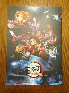 """Thumbnail of """"鬼滅の刃 (無限列車編)パンフレット"""""""