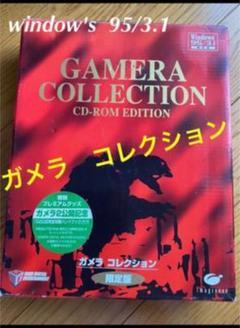 "Thumbnail of ""ガメラ コレクション 限定版  Windows95/3.1"""