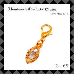 """Thumbnail of """"【C-165】ジルコニア ハンドメイドチャーム"""""""