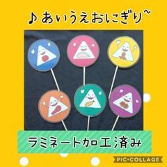 """Thumbnail of """"ペープサート あいうえおにぎり 保育"""""""