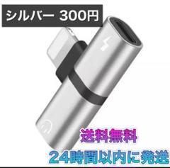 """Thumbnail of """"iPhone イヤホン 変換アダプタ 2in1 ライトニング シルバー U1"""""""